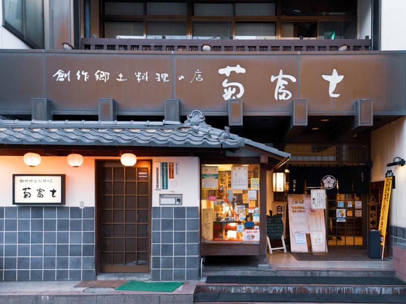 創作郷土料理の店 菊富士