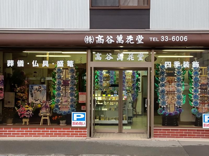 (株)髙谷萬花堂