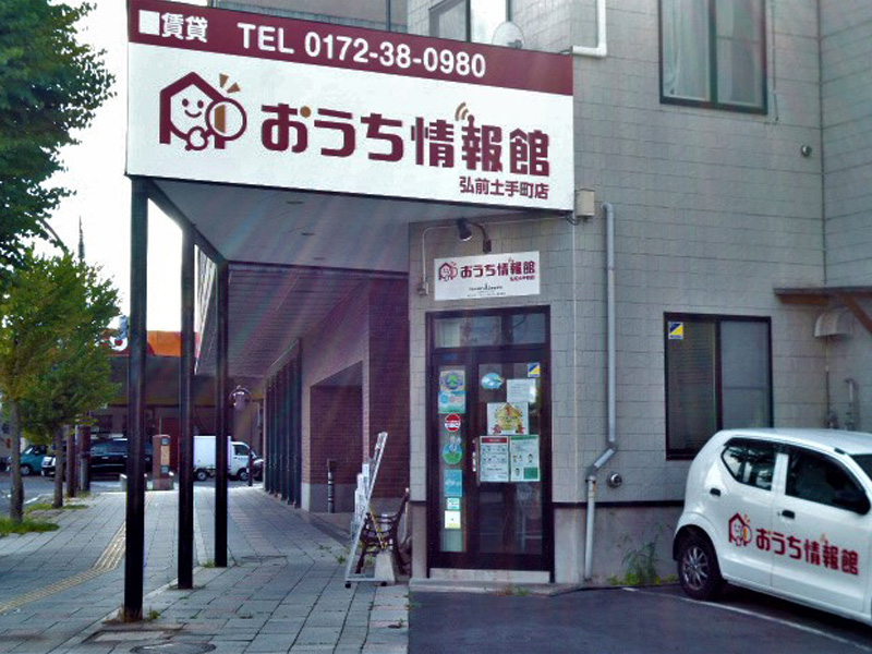 おうち情報館 土手町店